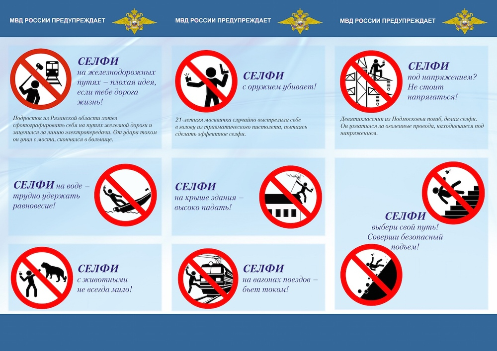 An official selfie safety guide issued by the  Russian Interior Ministry
