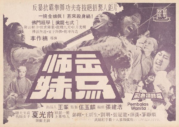 This is a photo of an original 'Hand Bill', what I am assuming means flyer. super dynamic design which shows most of the main characters of the film and importantly shows the women being strong so you would not to surprised if you went to see the film having spotted the flyer first.