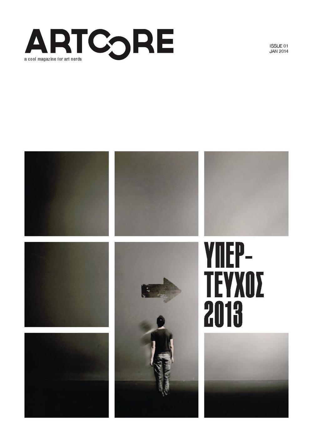 01_artcore_yperteyxos_2013-page-001.jpg