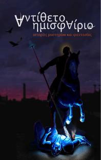 Συλλογή διηγημάτων φαντασίας     Διαβάστε το online!