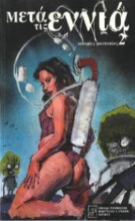 OUT OF PRINT    Συλλογή διηγημάτωνφαντασίας    Διαβάστε το online!