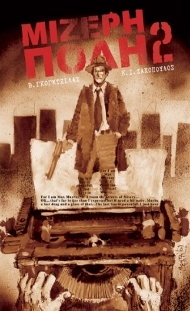 HORROR NOIR COMIC VOL.2