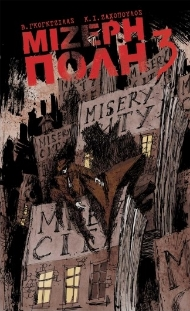 HORROR NOIR COMIC VOL.3