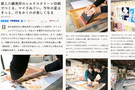 【ぐるたび】に掲載して頂きました!Gurutabi which is the tourist web mag is introduced my shop! All Japanese tho you can enjoy the photos!