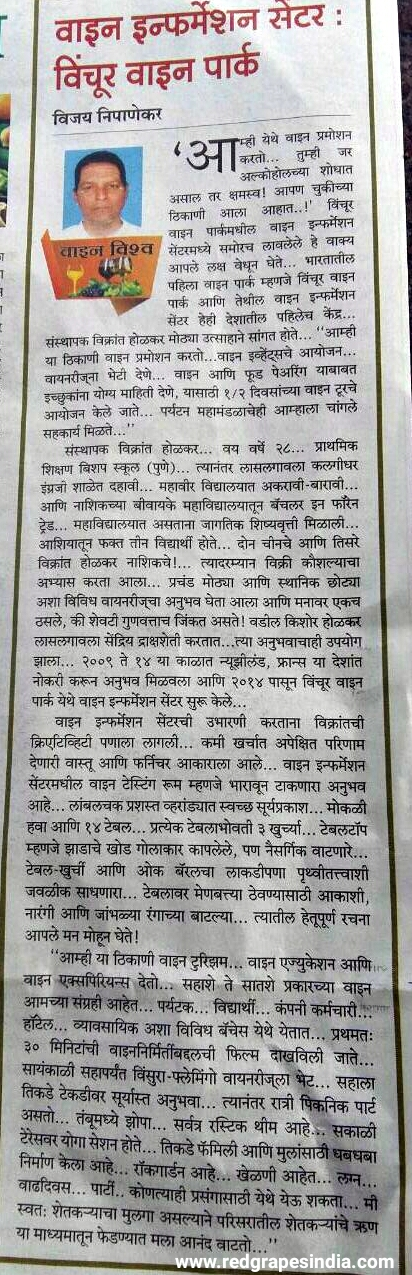 Article on Wine information center by Red Grapes on Sakaal News Paper Nashik. 28th september 2016