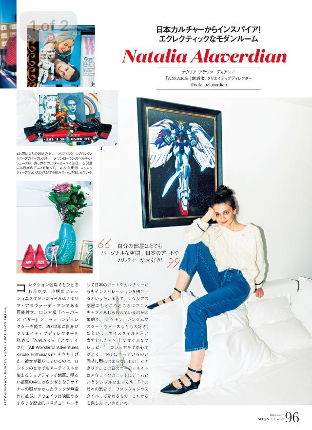 ELLE Japan Feb17 page96.jpg