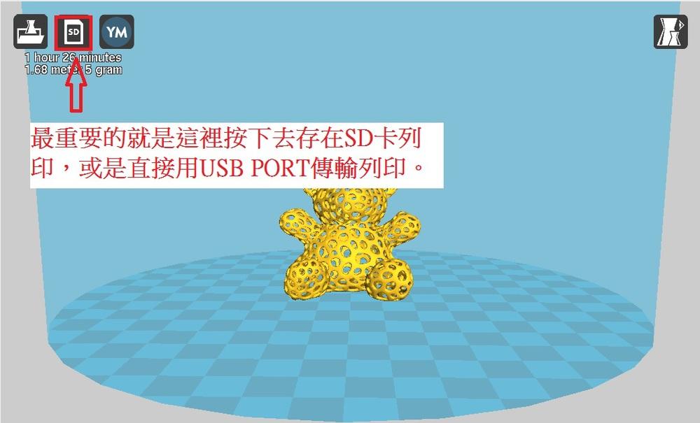 CURA, MASTECH, KINGSSEL,達億機械3D列印機