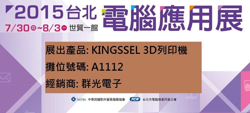 達億機械,KINGSSEL, KINGSSEL 3d列印機,3D列印,3D PRINTER, 3DP, 3D PRINTING