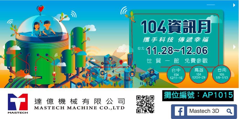 達億機械,KINGSSEL, MASTECH, 3D列印,3D列印機