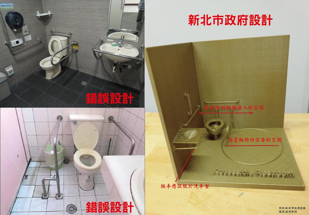 無障礙廁所比較圖-01.jpg