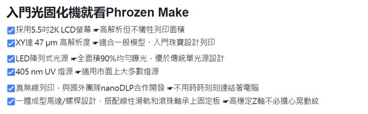 光固化3d列印機phrozen make 1特點.jpg