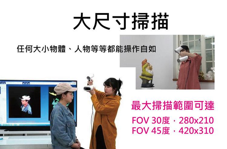3d掃描機p3.jpg