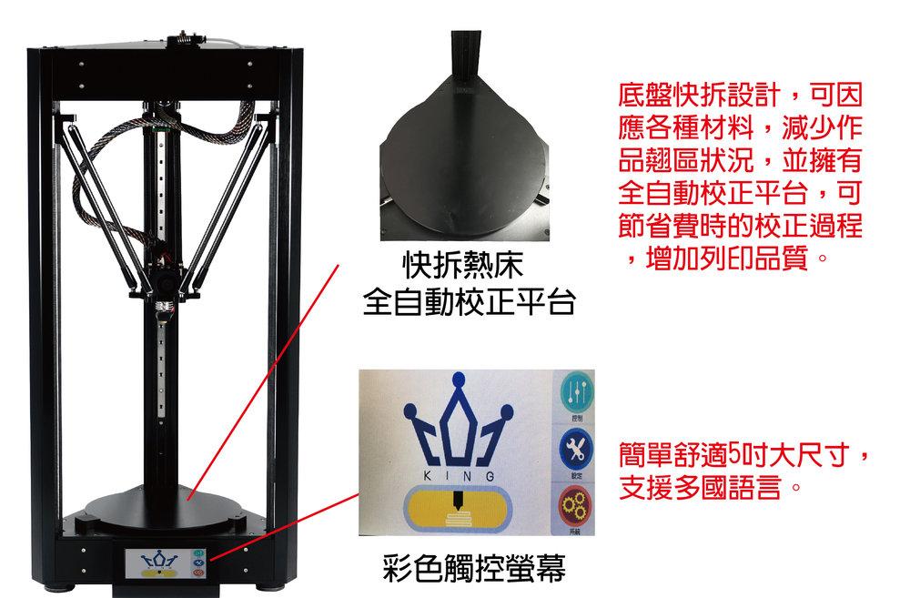 3D列印機 kingssel2327 p5.jpg