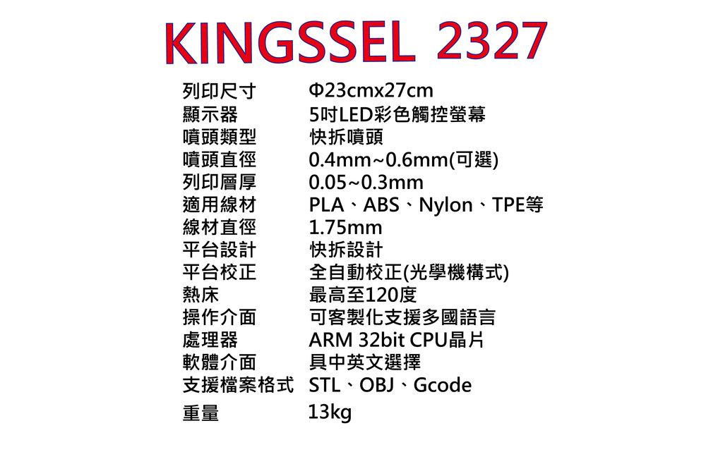 3D列印機 kingssel2327 p6-2.jpg