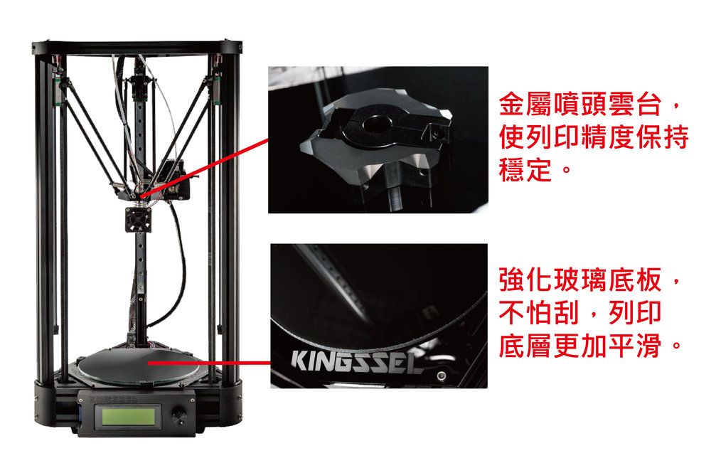 KINGSSEL1830 3D列印機 國王機p3.jpg