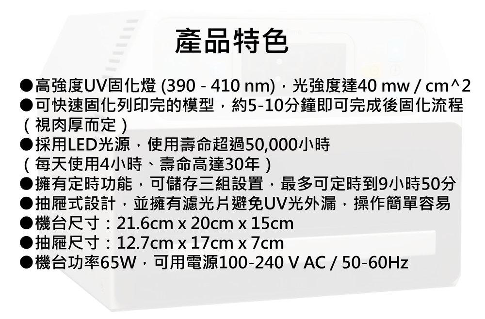 UV 後固化燈.jpg