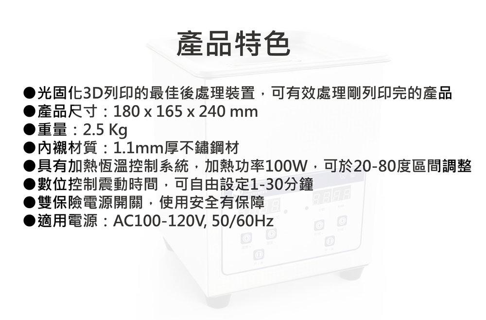 超聲波清洗機產品特色.jpg