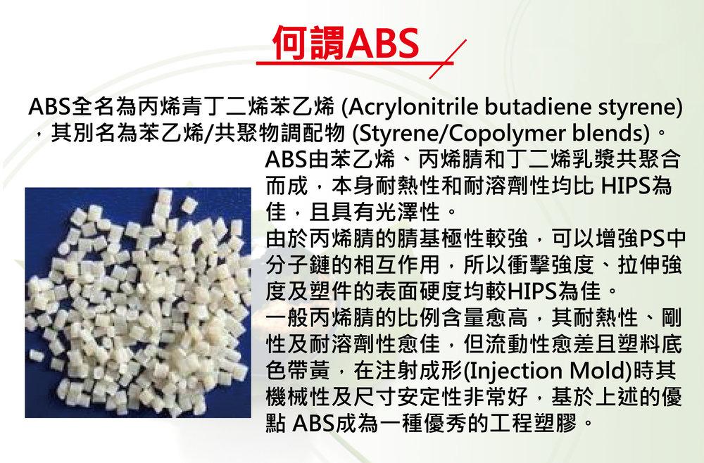 3D列印機耗材 ABS材質介紹.jpg
