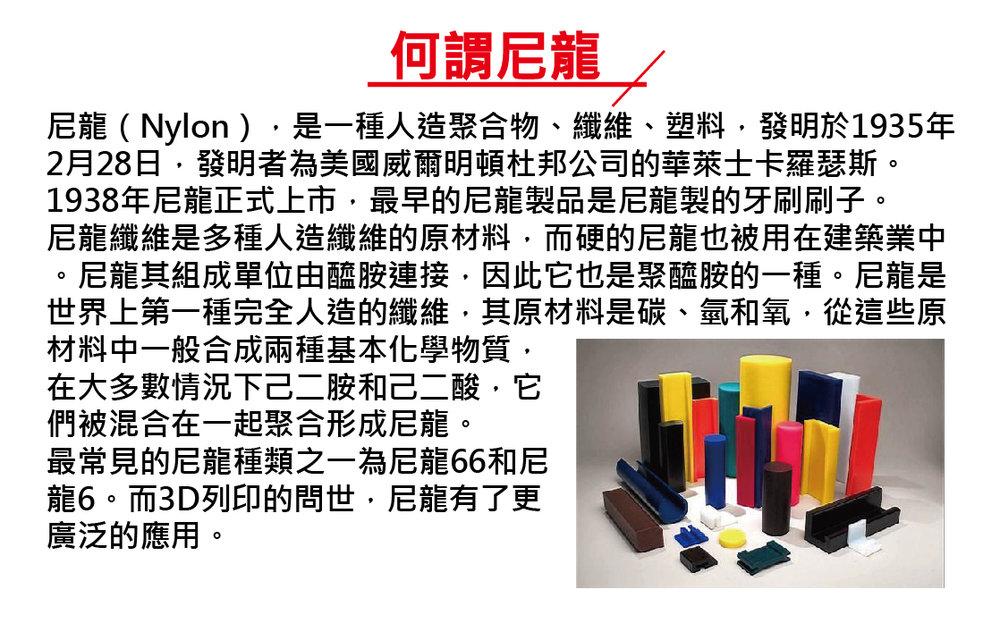 3D列印機耗材 尼龍材質介紹100dpi.jpg
