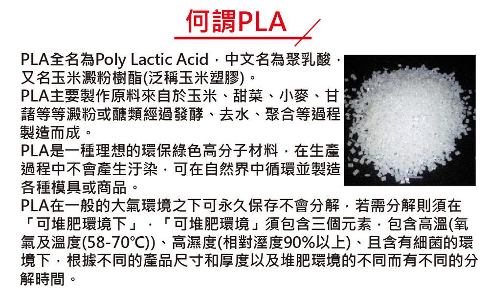 3D列印機耗材 PLA材質介紹dpi.jpg
