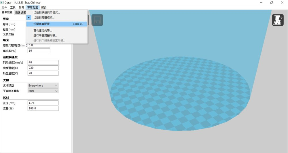 CURA高級設置說明.jpg