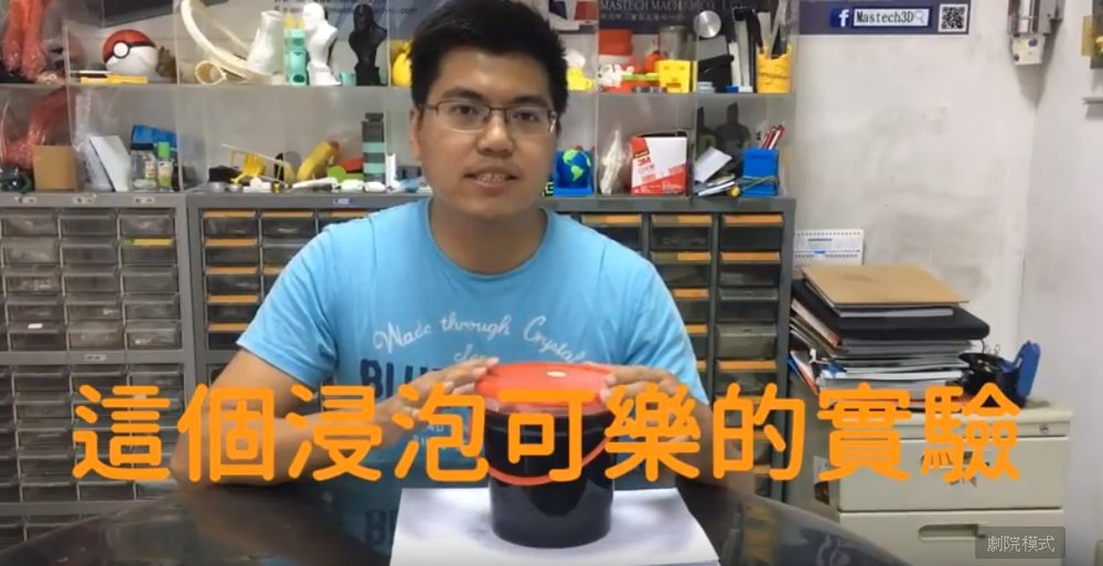 PLA可樂實驗.jpg