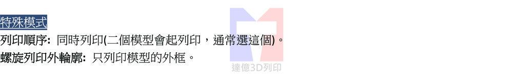 CURA設定3D列印機  特殊模式.jpg