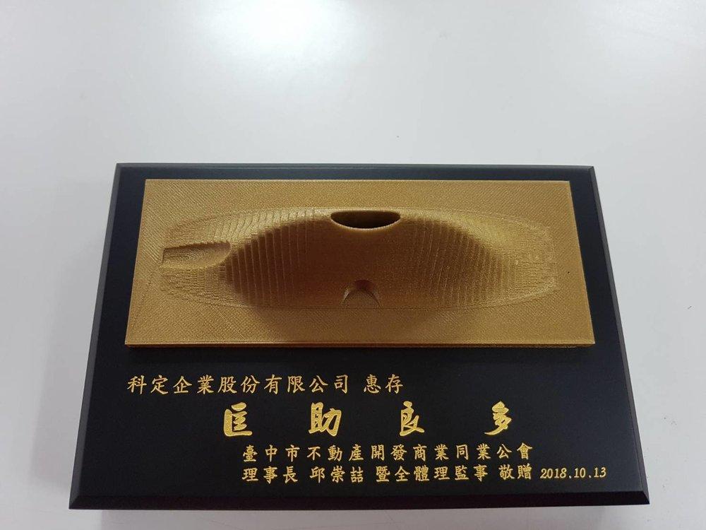 台中市不動產開發商業同業公會委託達億印製竹跡館3D列印模型