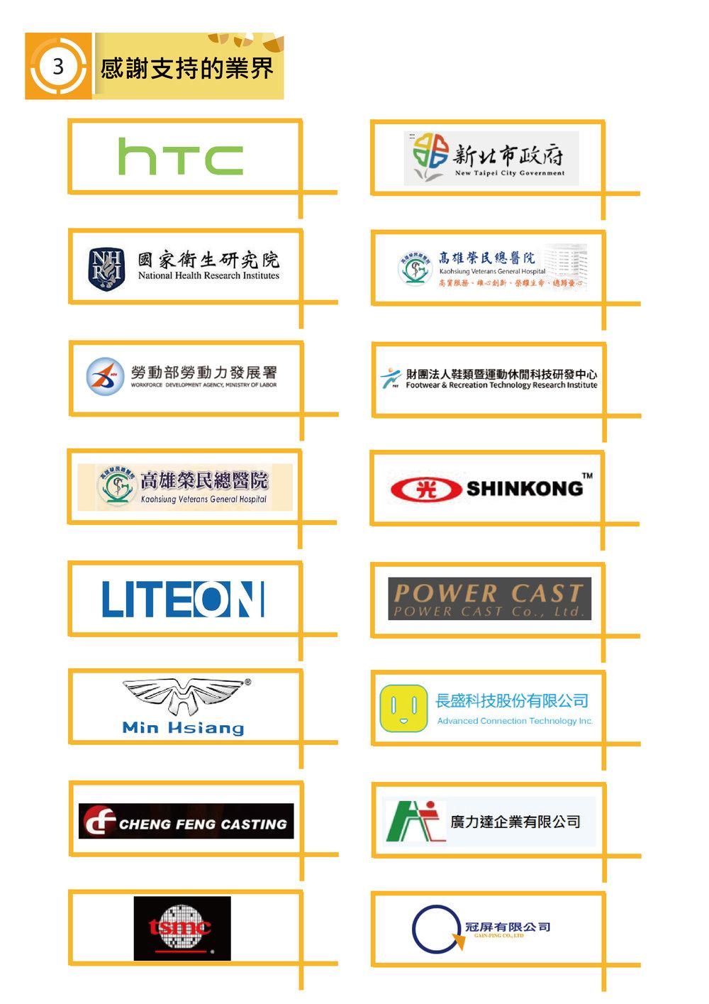 官網-關於我們-客戶logo列表-5-01.jpg