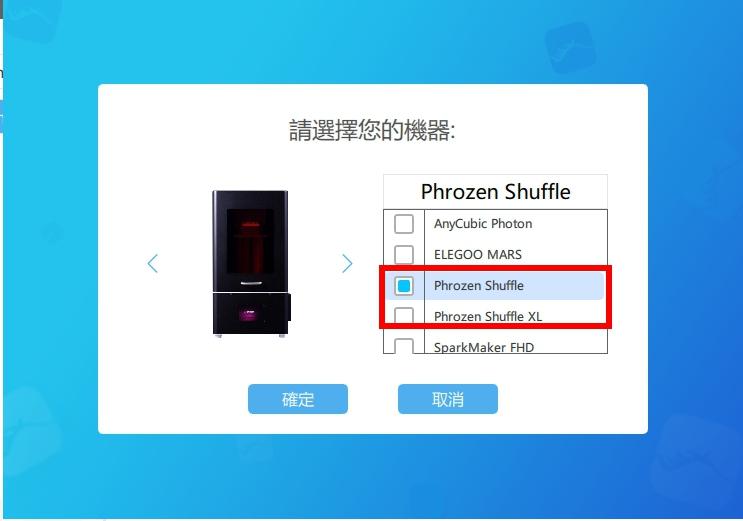 赤免 LCD光固化 設定機型2.jpg