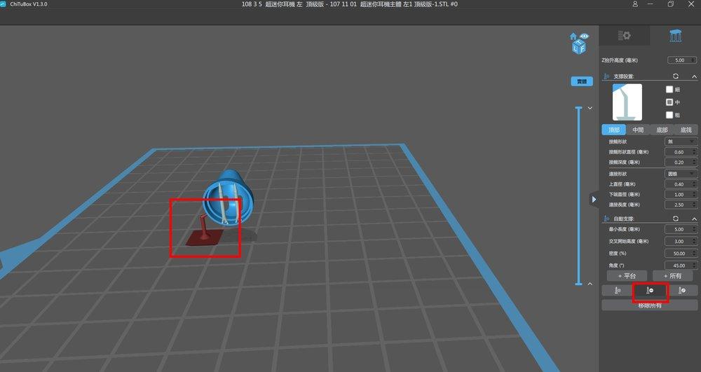 赤兔切片軟體 光固化 手動刪除支撐材.jpg