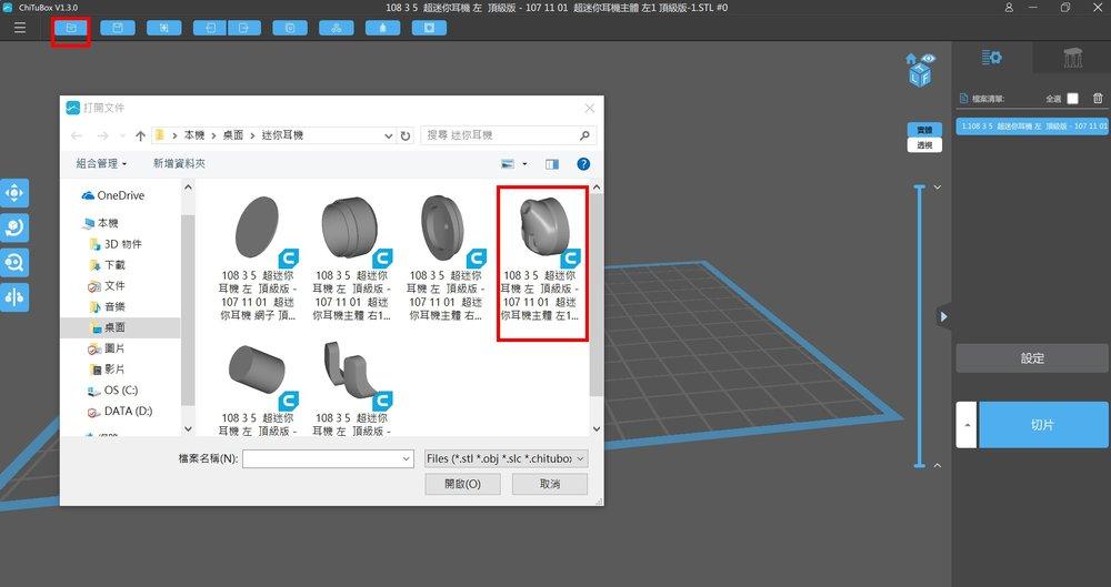 赤兔切片軟體 光固化 選擇檔案.jpg