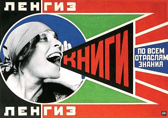 Alexander Rodchenko, Photomontage for a Moscow Publisher, 1924. (Lilya Brik cries out 'books')