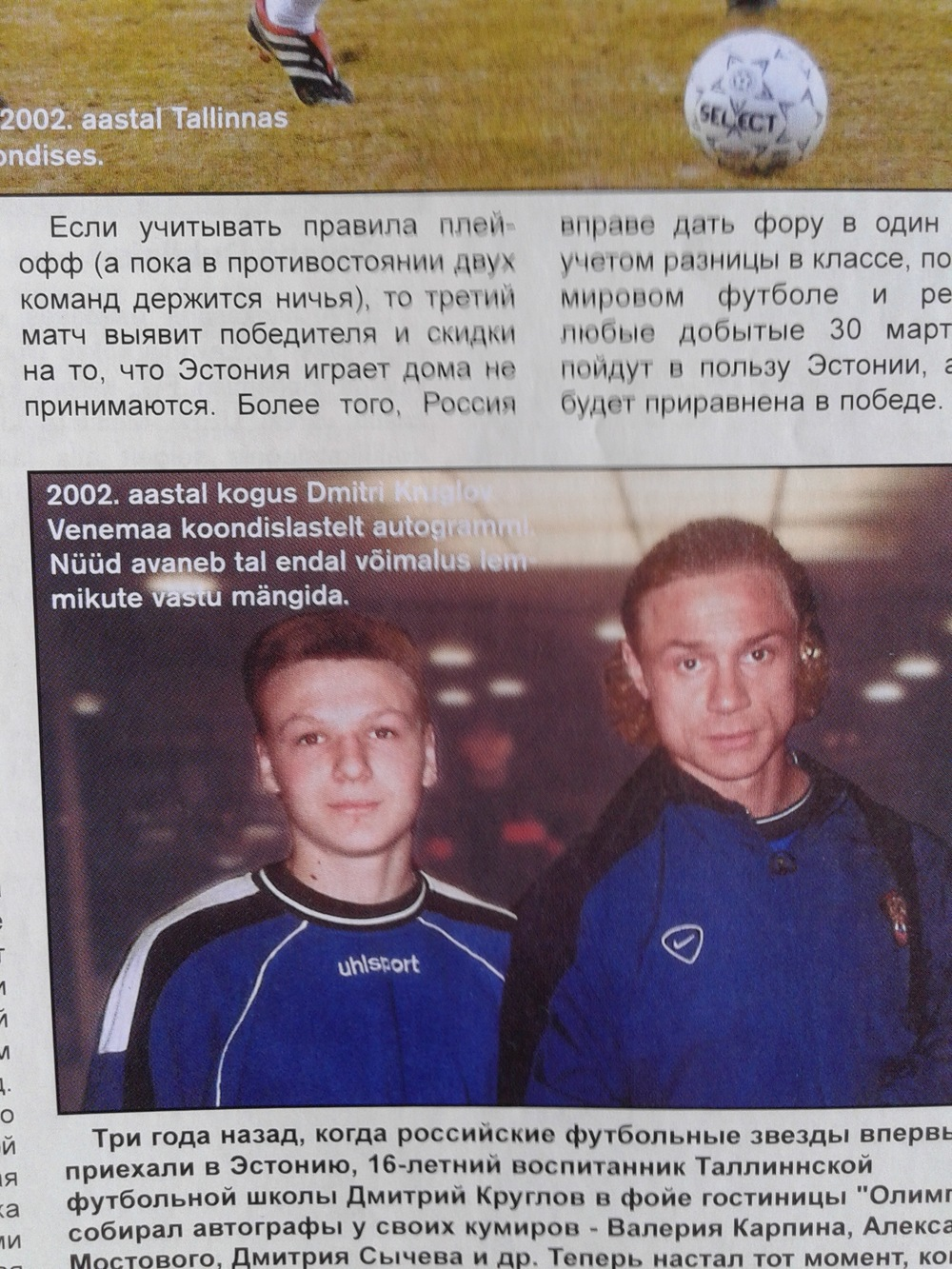 A young Kruglov with Valeri Karpin