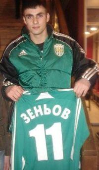 Zenjov when he signed for Karpaty Lviv