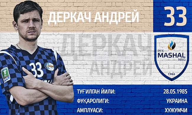 Vladislav Ivanov will be the second foreigner at the club together with the above pictured, Andrei Derkach (UKR) (FCMashal.uz)