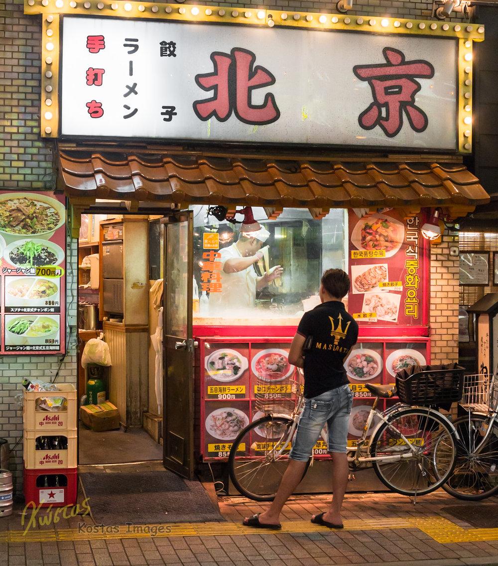 20160901-IMG_6315-Ramen Restaurant - Kabukicho.jpg