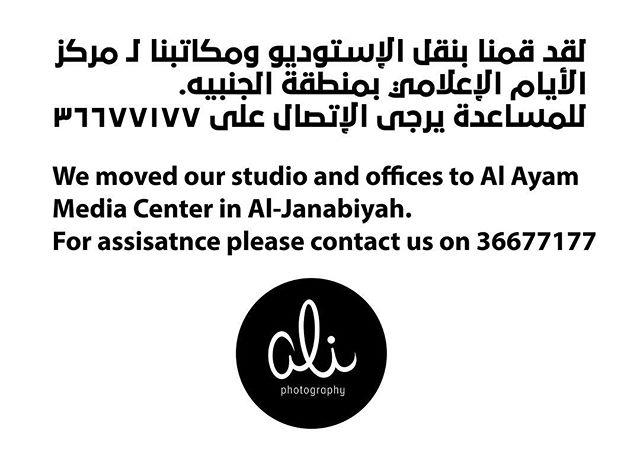 We will be opening again very soon سنعاود الافتتاح قريبا
