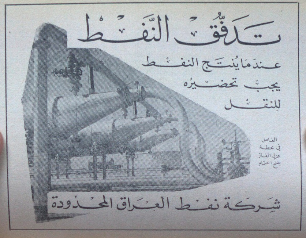 Iraq Petroleum Company, Ltd (Shi'r, 1959)