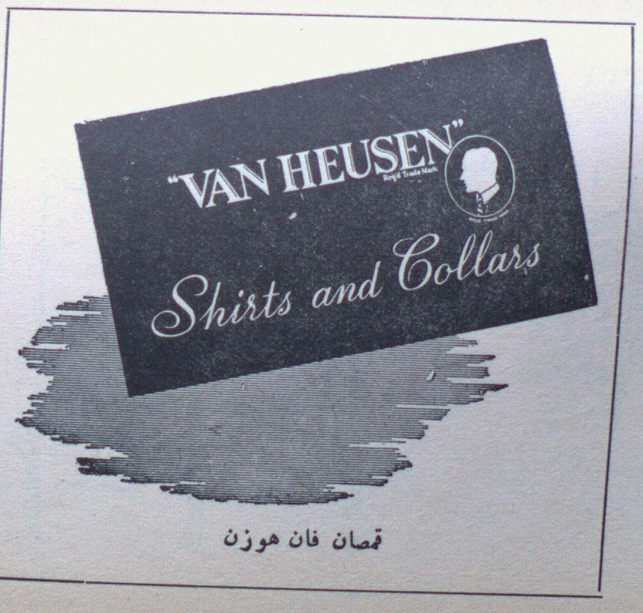 Van Heusen Shirts (Shi'r, 1959)