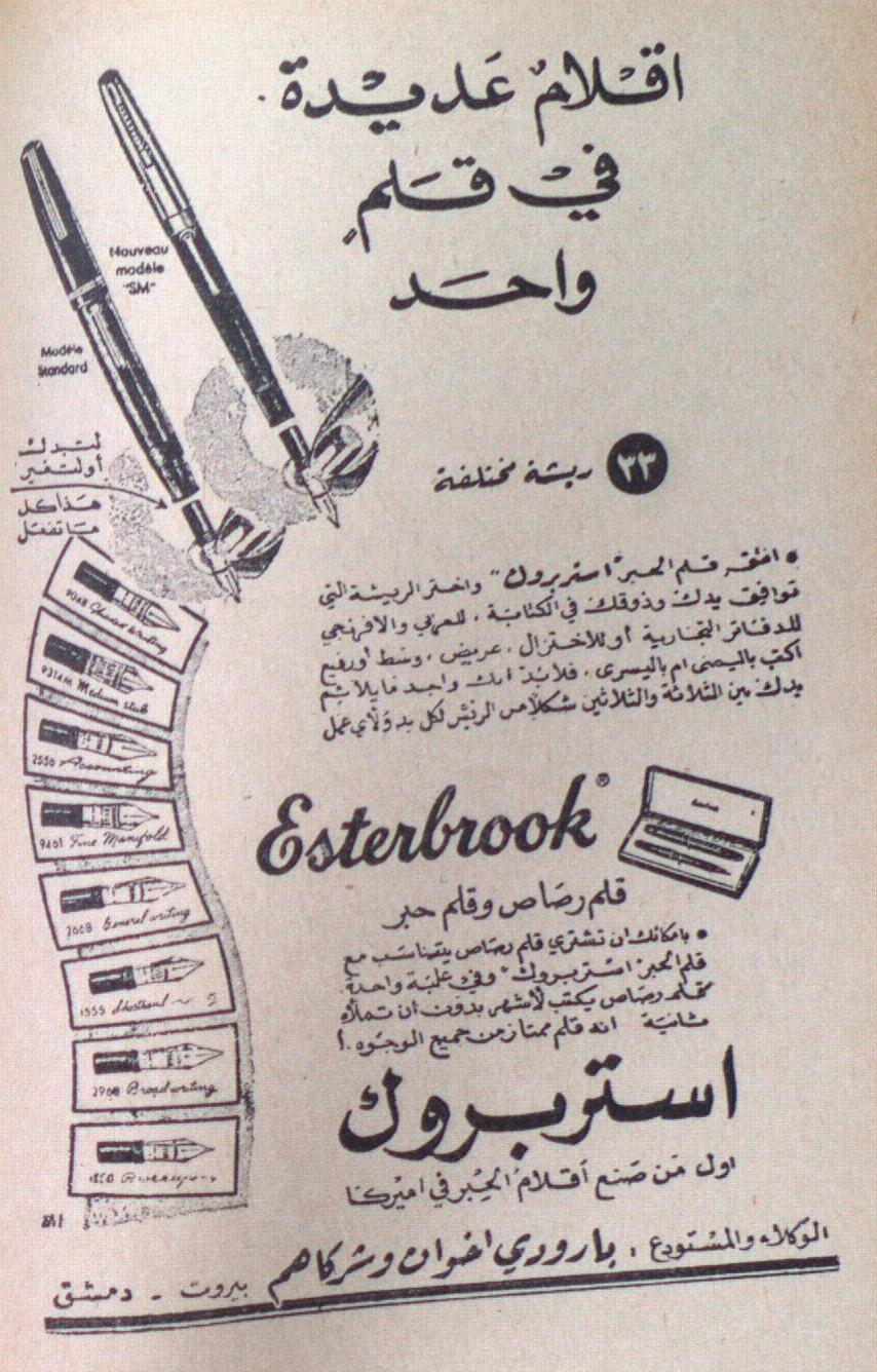 Esterbrook Pens (Shi'r, 1958)