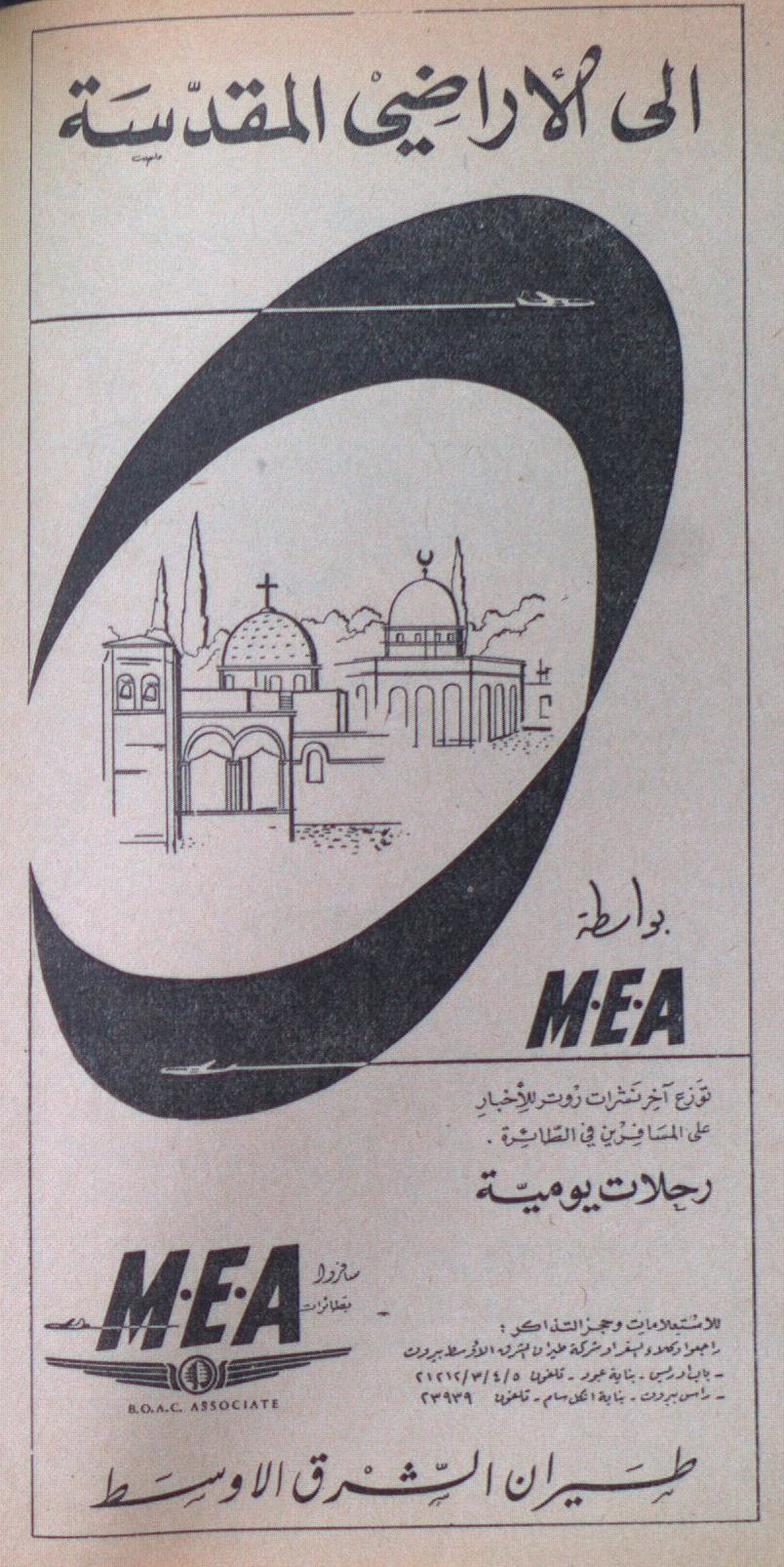 Middle East Airlines (Shi'r, 1958)