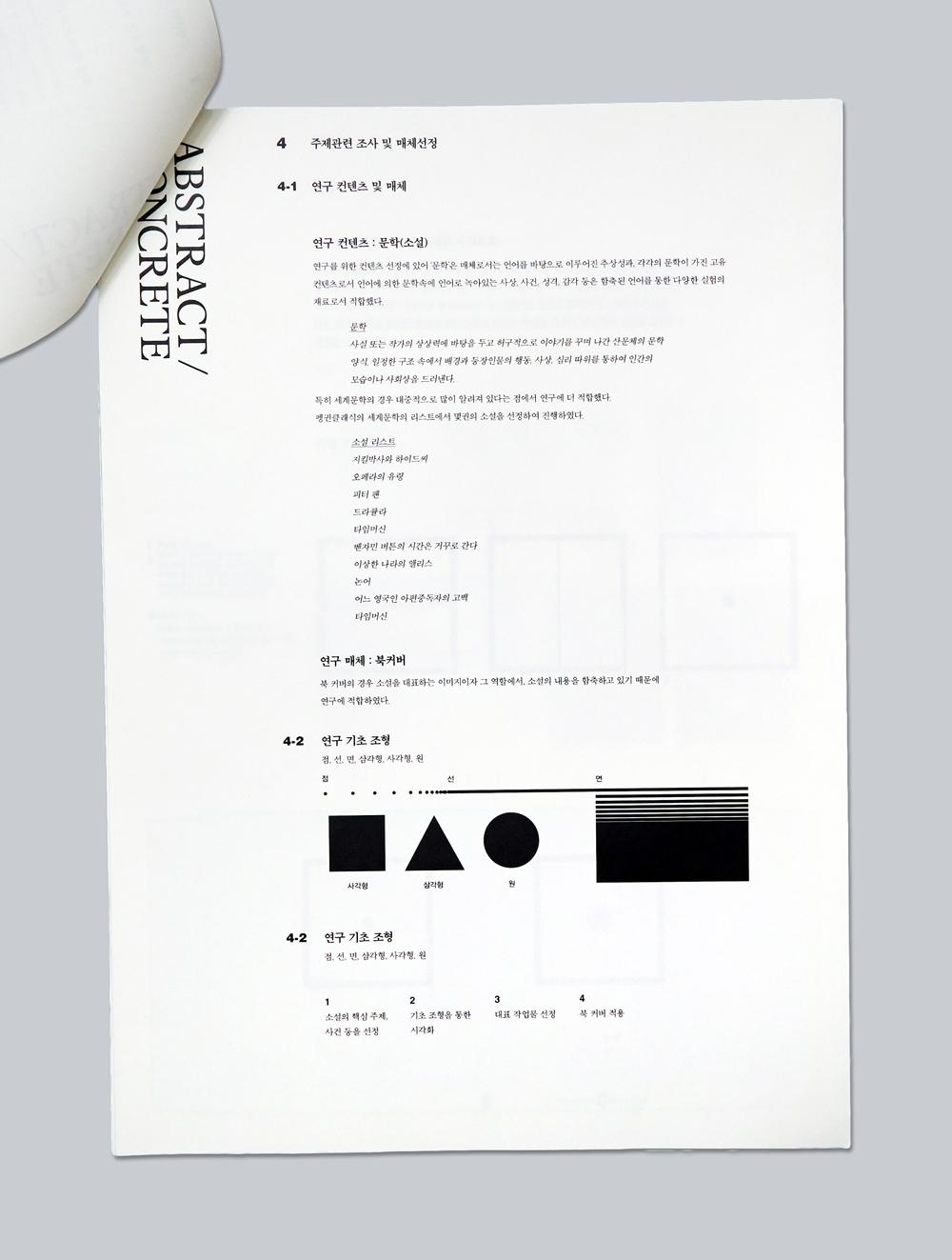 senior_thesis_06.jpg