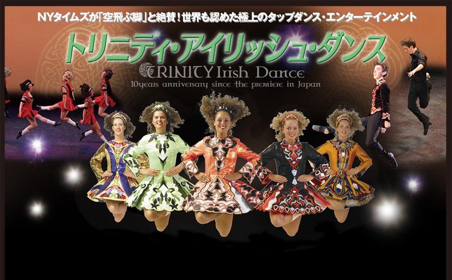 Trinity Irish Dance