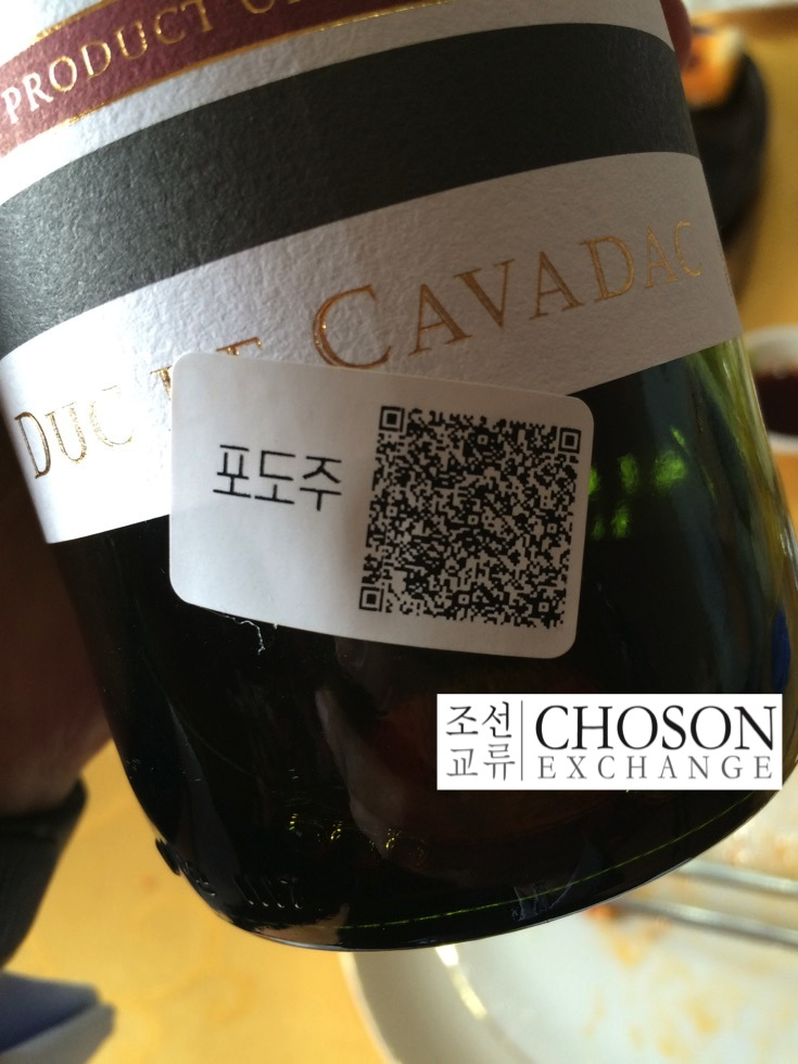 Imported wine with a locally generated QR code.