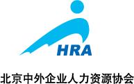 HRA logo 带汉字版 大图.jpg