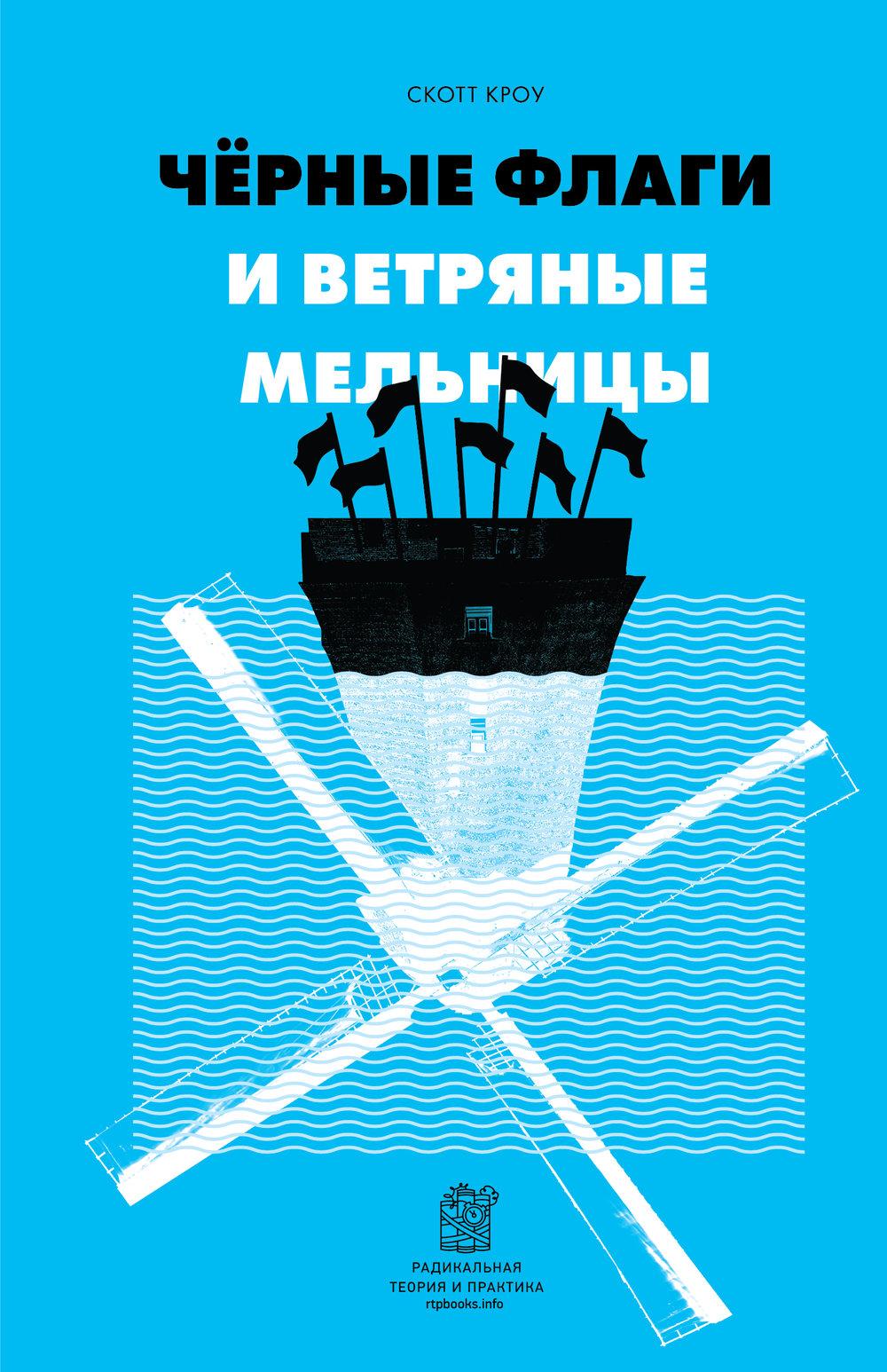 Author. Russian ed. RTP Books 2017