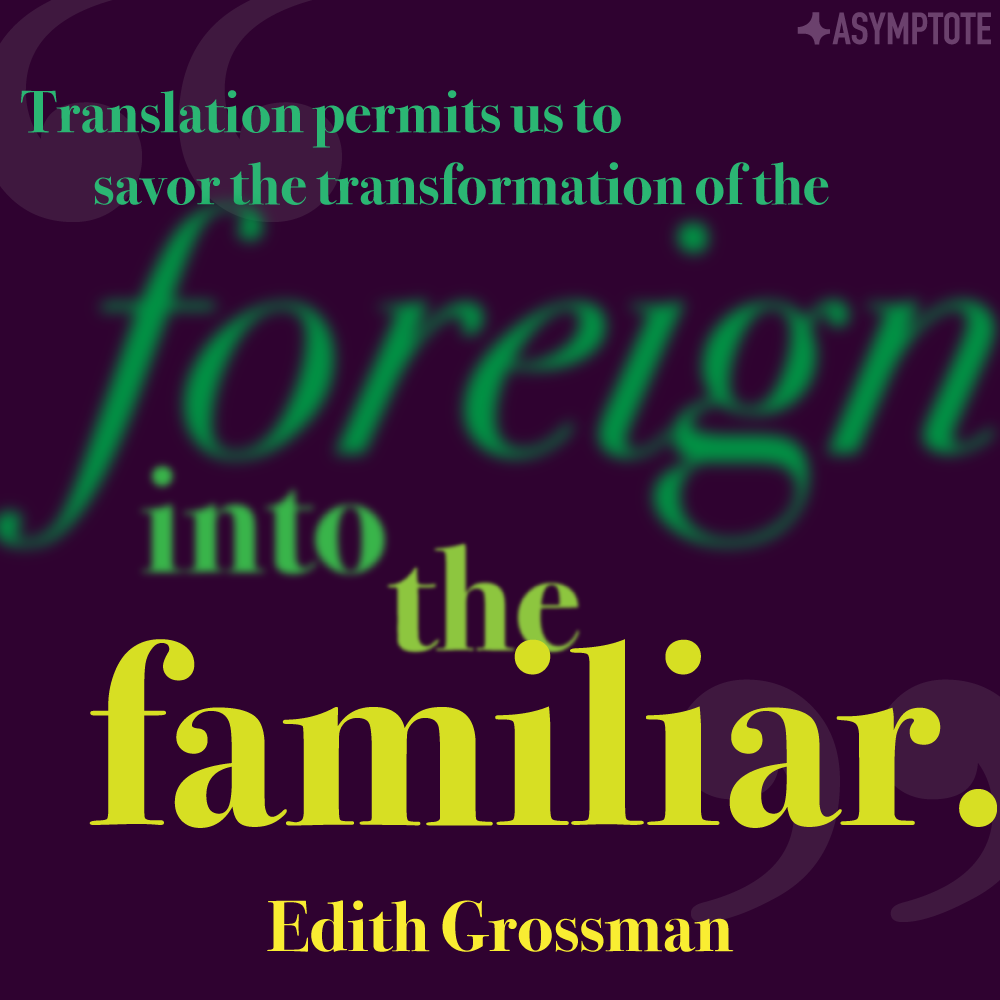 Edith-Grossman-Quote-Poster.png