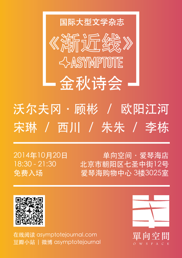 2014-Beijing-Event-2.png