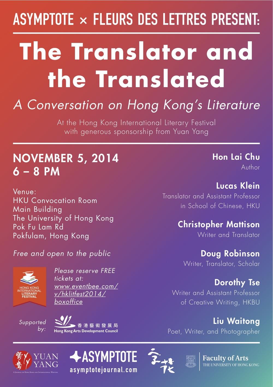 2014 Hong Kong Poster.jpg